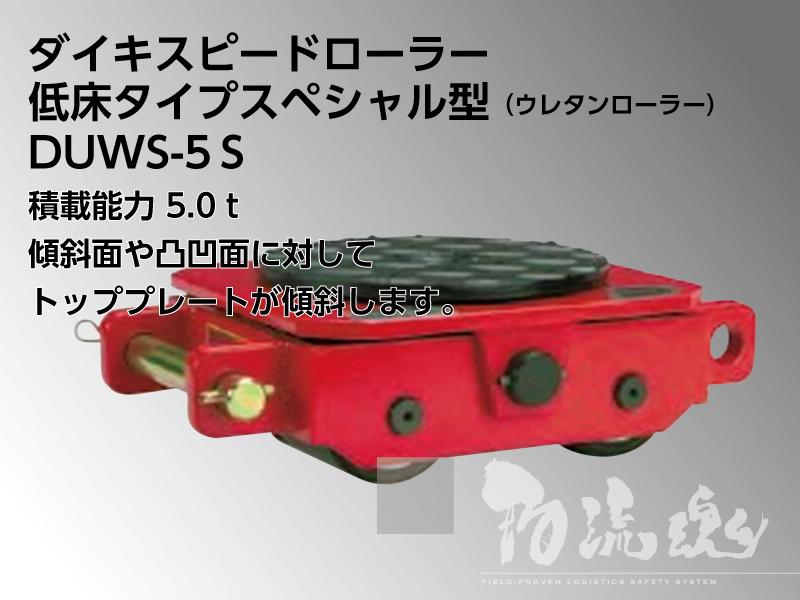 ダイキスピードローラー 低床タイプ DUWS-5S 本体重量 18kg最大積載能力 5tテーブル面高さ 105mm※代引き不可