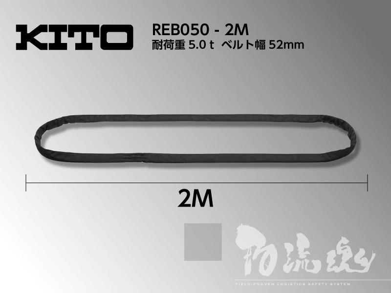 キトー ラウンドスリング(黒)(REB050)REB5t用 スリング幅52mm 1本【2M】 ~伸びない!緩まない!最高品質のポリエステル製なので、どんな形の荷物でもガッチリホールド 安心のキトー製品です~※代引不可