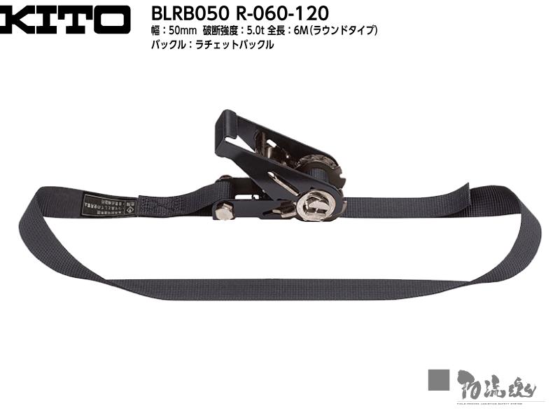 キトー ラッシングベルト(黒) BLRB050 R-060【ベルト幅50mm 固定6M ラウンドタイプ】 ~ラッシングはどこも同じと思っていませんか? 価格で選んでいませんか? 高品質主義のマルイチが自信を持ってオススメするのはキトー製のラッシング!※代引不可