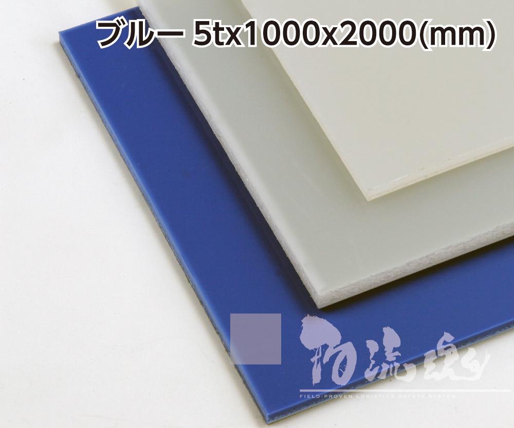 【PP製養生板】ブルー 5x910x1820(mm)【3枚】 ~強い無垢材のPP製養生板 重量物輸送の養生に最適~【代引不可】