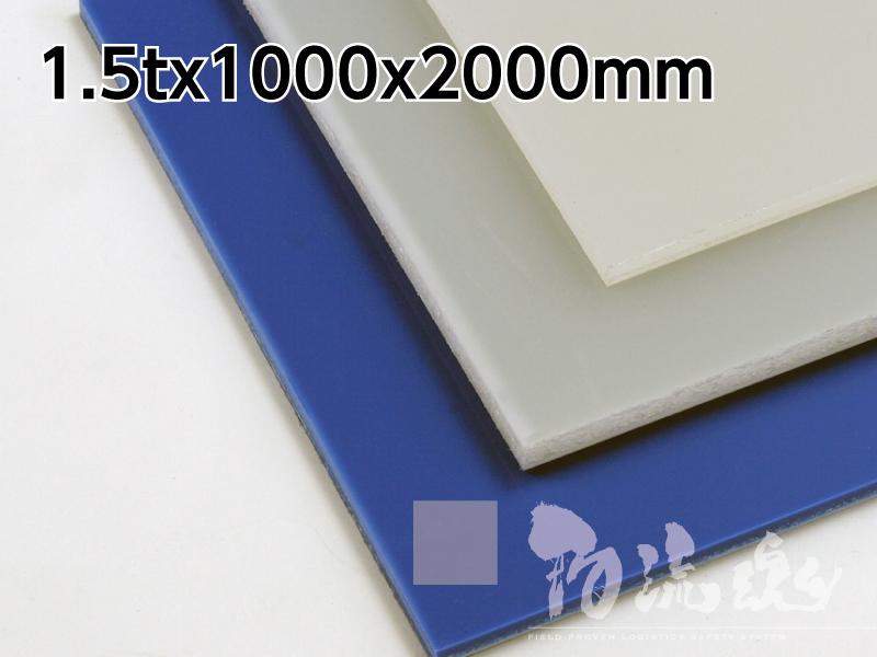 【PP製養生板】ナチュラル 1.5x1000x2000(mm)【8枚】~強い無垢材のPP製養生板 重量物輸送の養生に最適~【代引不可】