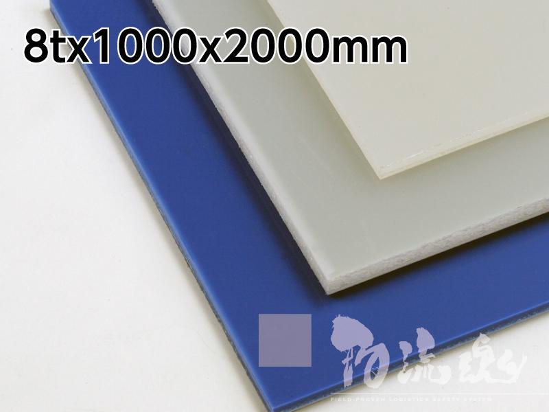 【PP製養生板】ナチュラル 8x1000x2000(mm)【1枚】~強い無垢材のPP製養生板 重量物輸送の養生に最適~【代引不可】
