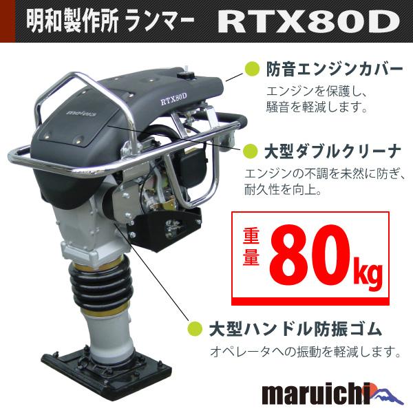 [新品] ランマー 明和製作所 ■ 建設機械 転圧機 ■ MEIWA ■ 農業 ■ RTX80D