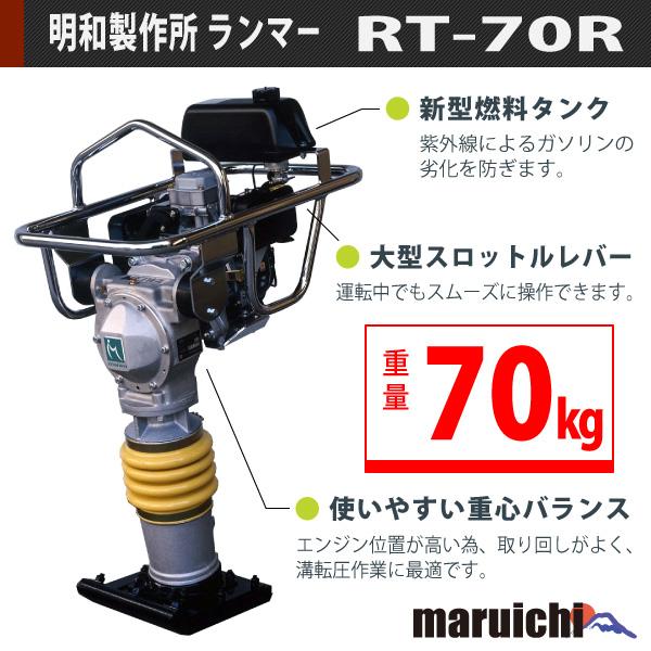 [新品] ランマー 明和製作所 ■ 建設機械 転圧機 ■ MEIWA ■ 農業 ■ RT-70R