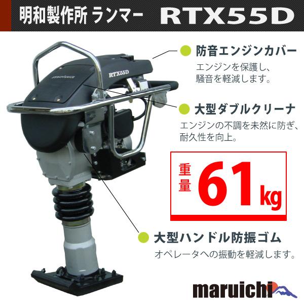 [新品] ランマー 明和製作所 ■ 建設機械 転圧機 ■ MEIWA ■ 農業 ■ RTX55D