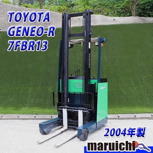 トヨタL&F 電動フォークリフト GENEO-R 7FBR13 中古 リーチタイプ AC制御 1.25ton 2004年製 福岡 6H58