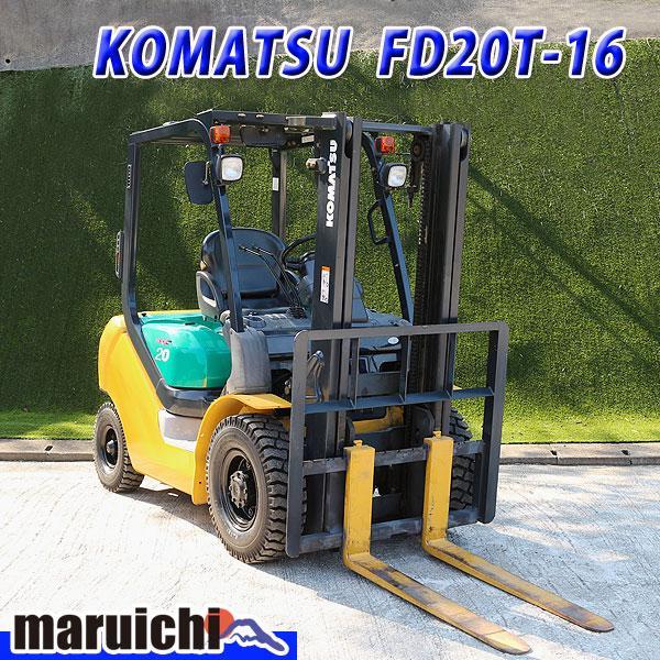 コマツ フォークリフト FD20T-16 中古 2.0ton 2008年製 トルコン タイヤ新品交換済 福岡 6H74