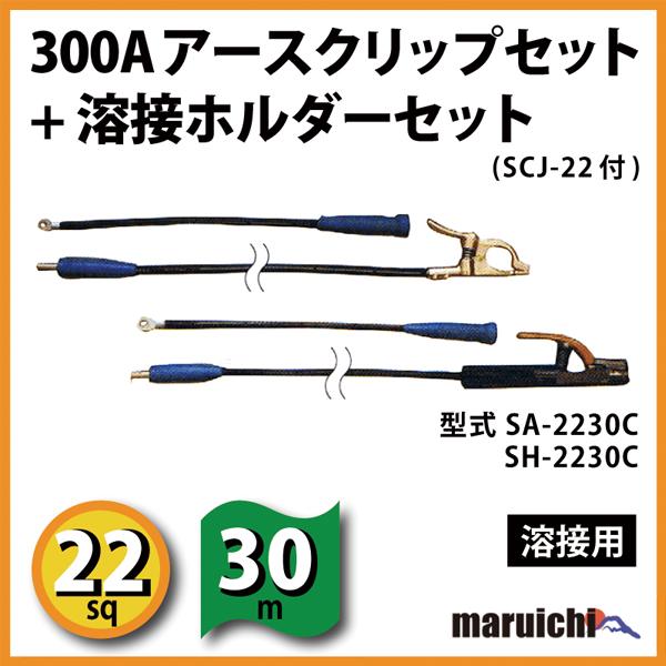 [新品]溶接用ホルダー アースクリップセット■SCJ-22■22sq 30m