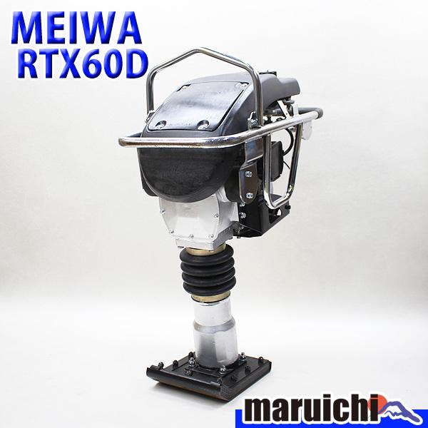 【中古】 ランマー メイワ RTX60D 底板新品 建設機械 ガソリン 転圧機 タンピングランマー MEIWA 明和製作所 715