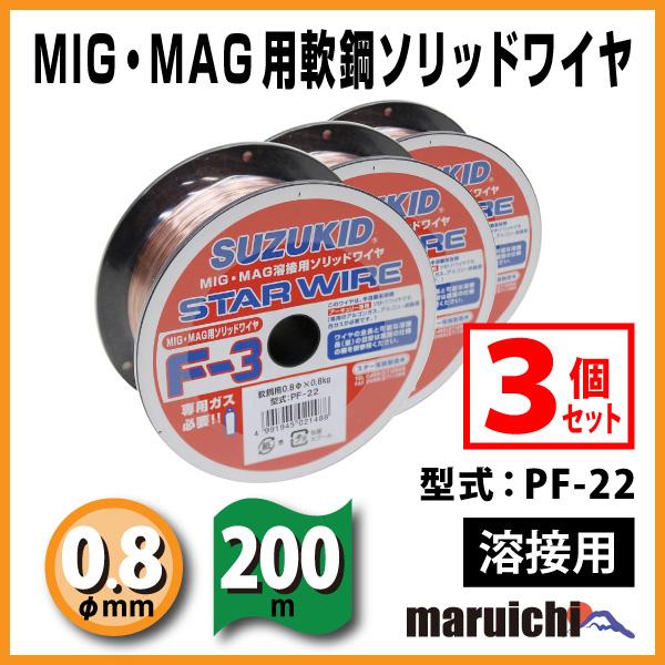 [新品] SUZUKID 軟鋼用ソリッドワイヤ ■ PF-22 ■ 3個セット ■ 0.8Φ×0.8kg 軟鋼用 スターワイヤ スズキッド