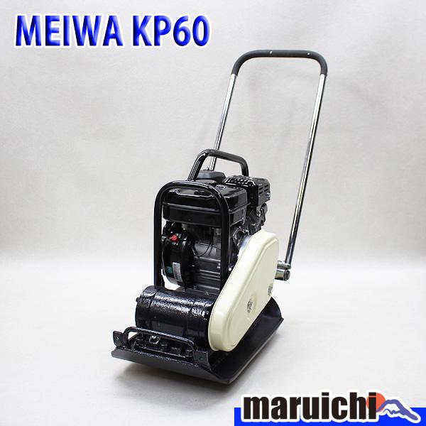 MEIWA プレート KP60 中古 建設機械 転圧機 小型 ガソリン 舗装工事 722