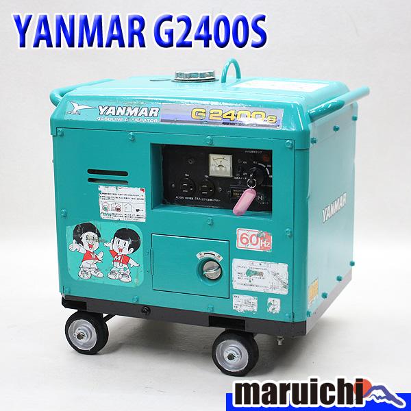 【中古】 発電機 ヤンマー G2400S 建設機械 防音 ガソリン 100V 60Hz セルスタート YANMAR 429
