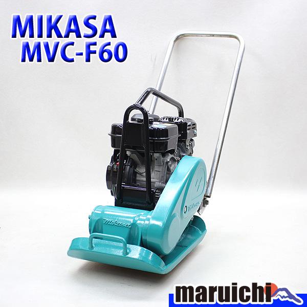 【中古】 プレート 三笠 MVC-F60 建設機械 ガソリン 転圧機 バイブロプレート MIKASA 三笠産業 438