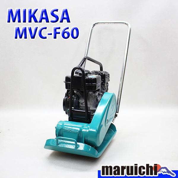 【中古】 プレート MIKASA MVC-F60 建設機械 ガソリン 転圧機 バイブロプレート 三笠産業 ミカサ 439