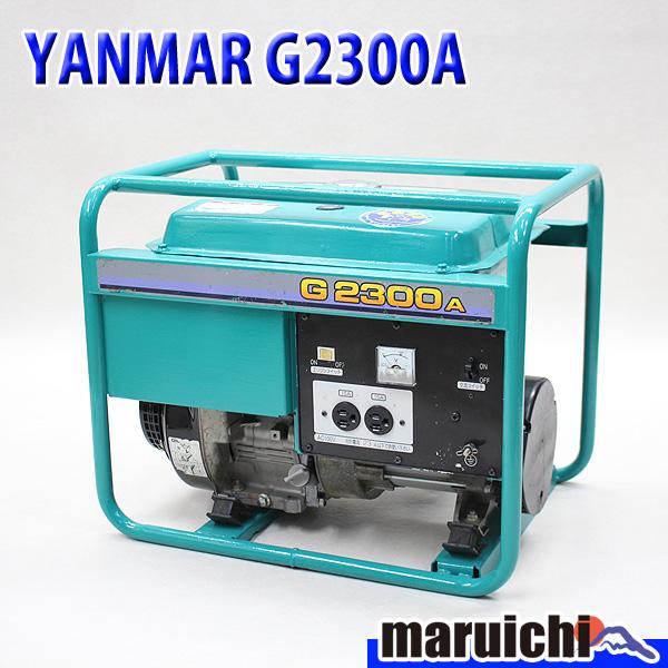 YANMAR 発電機 G2300A 中古 建設機械 2.3kva ガソリン 60Hz リコイル 農業 工事 649