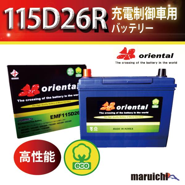 バッテリー 充電制御車用 EMF115D26R 自動車用 新品 ■ 65D26R / 75D26R / 80D26R / 85D26R / 90D26R 互換 ■