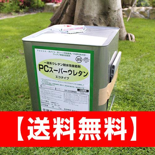 【人工芝用接着剤16kg】耐久性・施工・庭・バルコニー・ベランダ・ガーデニング・設置用