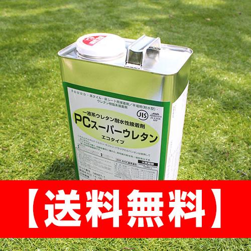 【人工芝用接着剤5kg】耐久性・施工・庭・バルコニー・ベランダ・ガーデニング・設置用