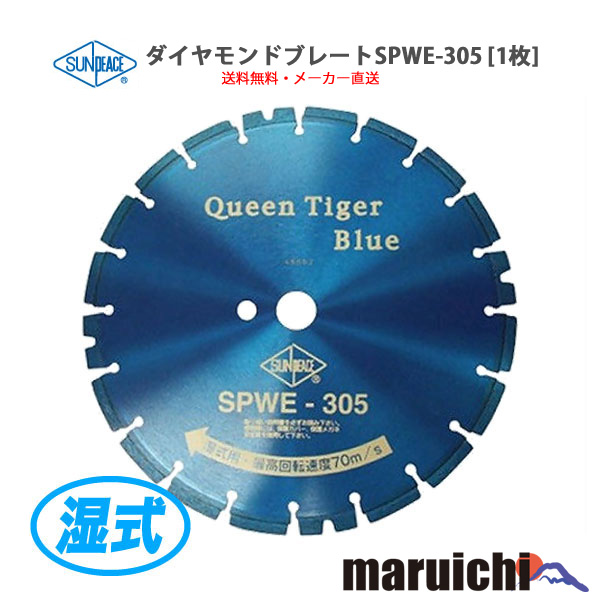 ダイヤモンドブレード サンピース SPWE-305 外径311mm 新品 建設機械 ダイヤモンドカッター 湿式 切断