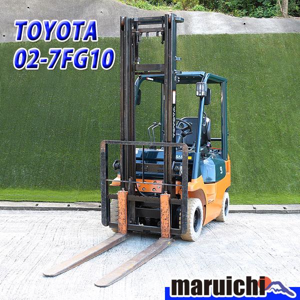 【中古】 フォークリフト トヨタ 02-7FG10 ガソリン・LPガス兼用 1.0ton 2005年製 トルコン TOYOTA 福岡 10H54