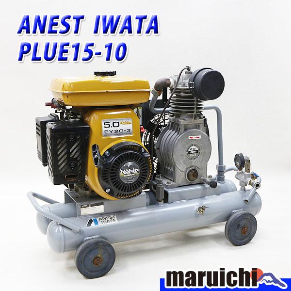 レシプロコンプレッサー アネスト岩田 PLUE15-10 建設機械 2馬力 ANEST IWATA 出張作業用コンプレッサ 11H40