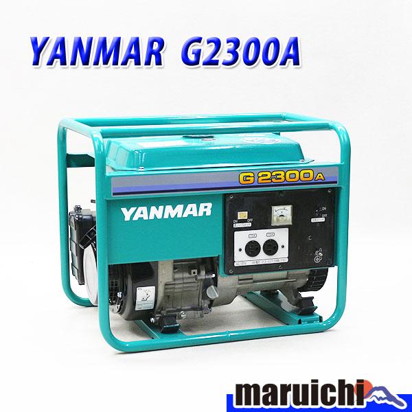 発電機 YANMAR G2300A 建設機械 ガソリン 100V 60Hz ヤンマー 11H48