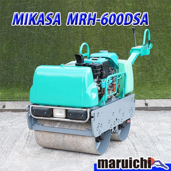【中古】 ハンドガイドローラー MIKASA MRH-600DSA 低騒音型 建設機械 クボタエンジン 振動ローラー 三笠産業 ミカサ 12S18