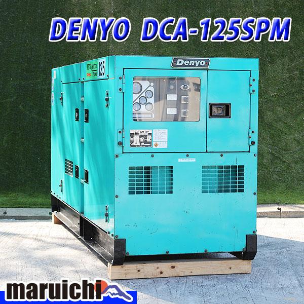 発電機 ディーゼル DENYO DCA-125SPM 建設機械 軽油 125kVA 防音型ディーゼル発電機 200V 400V デンヨー 8H37