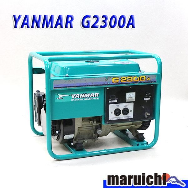 【中古】 発電機 YANMAR G2300A 建設機械 ガソリン 100V 60Hz ヤンマー 3H96