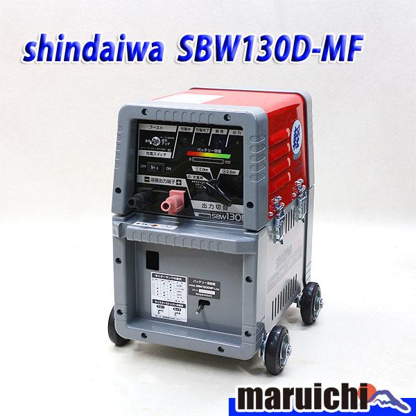【中古】【美品】 バッテリー溶接機 新ダイワ SBW130D-MF 建設機械 100V 50/60Hz 二分割 軽量 shindaiwa 4H25