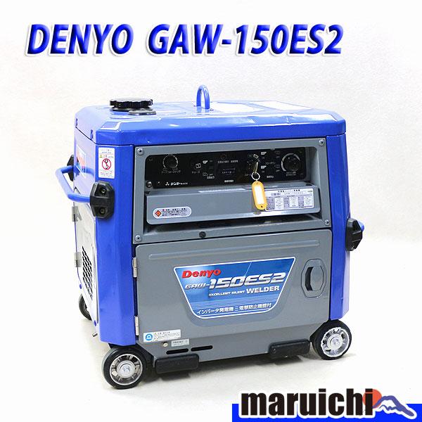 【中古】 溶接機 発電機 インバーター デンヨー GAW-150ES2 ウエルダー 2.0~3.2mm 建設機械 ガソリン 100V インバーター発電機 50/60Hz DENYO 4H31