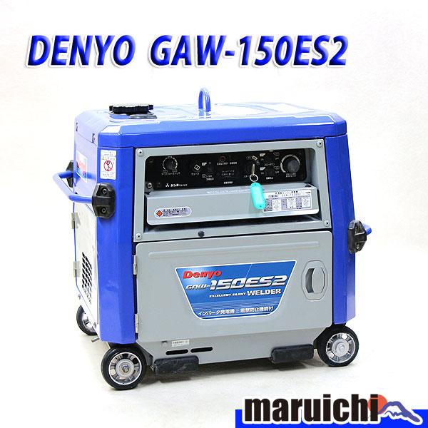 【中古】【中古】 50/60Hz GAW-150ES2 溶接機 発電機 インバーター DENYO GAW-150ES2 ウエルダー 2.0~3.2mm 建設機械 ガソリン 100V インバーター発電機 50/60Hz デンヨー 5H9, ヒガシシラカワムラ:a251e7f3 --- sunward.msk.ru