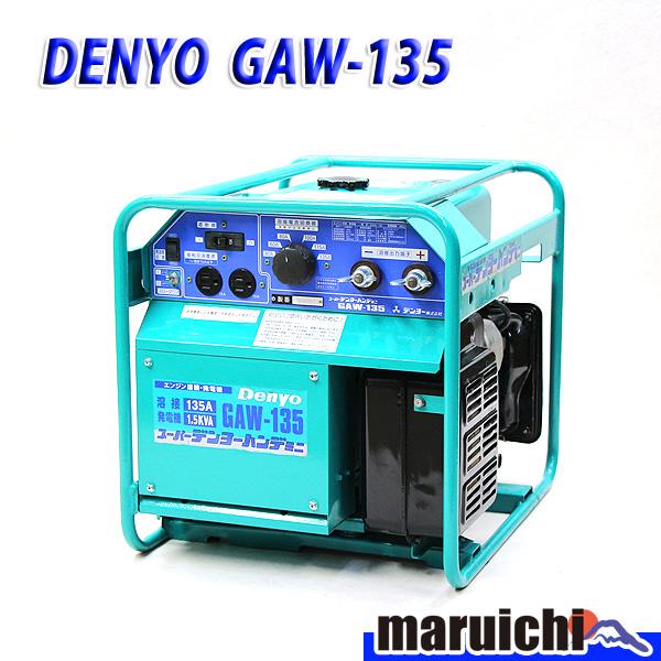 【中古】 溶接機 発電機 デンヨー GAW-135 ウエルダー 2.0~3.2mm 建設機械 ガソリン 100V 50/60Hz DENYO 7H61