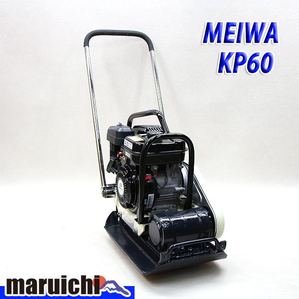 【中古】 プレート 明和 KP60 建設機械 ガソリン 転圧機 バイブロプレート MEIWA 明和製作所 8H29