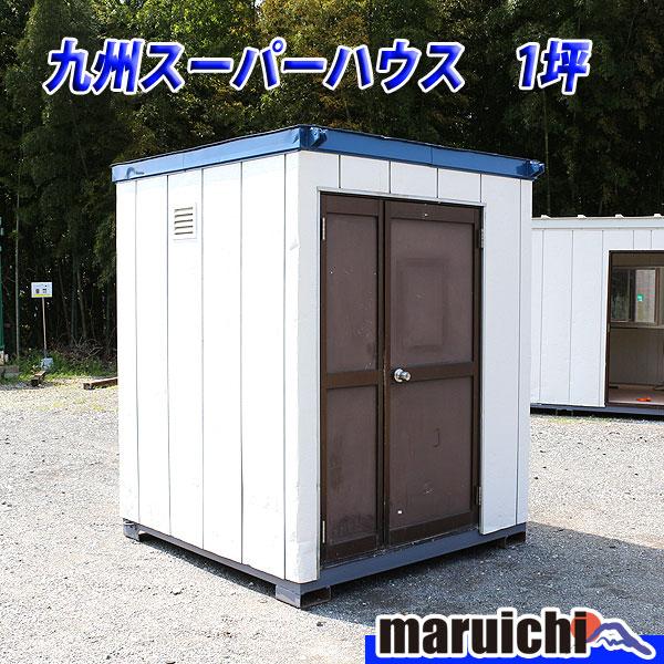 【中古】 倉庫 九州スーパーハウス 1坪 倉庫ハウス 建設機械 ユニットハウス 物置 福岡 No413