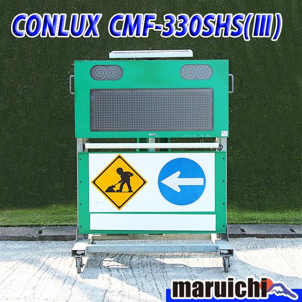【中古】 ソーラー式電光標識 コンラックス松本 CMF-330SHS(3) 建設機械 昇降式 メッセージボード LED 交通整理 安全 CONLUX 電光標示板 福岡 4H31