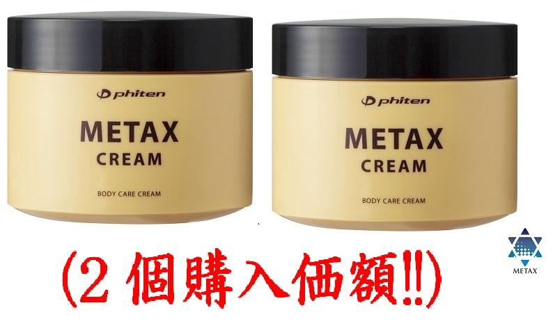 メタックスクリーム セール特別価格 250g 在庫一掃 2個お買い得価額