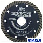 【WX200】エビ ダイヤモンドホイール スカイウェーブエクストラ(乾式) 204mm WX200 【DIY】【工具のMARUI】