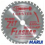 【FX355A】エビ ゼットフラッシャー 355mm FX355A 【DIY】【工具のMARUI】