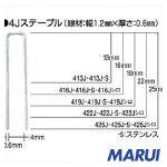 マックス 株 割引 425JS 超激安 MAX タッカ用ステンレスステープル 工具のMARUI DIY 長さ25mm 5000本入り 肩幅4mm