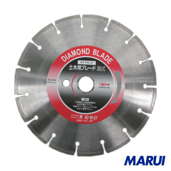 エビ ダイヤモンド土木用ブレード 10インチ 27パイ 1枚 【DIY】【工具のMARUI】