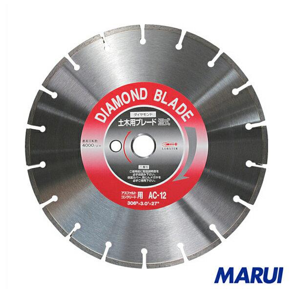 エビ ダイヤモンド土木用ブレード 12インチ 1枚 【DIY】【工具のMARUI】
