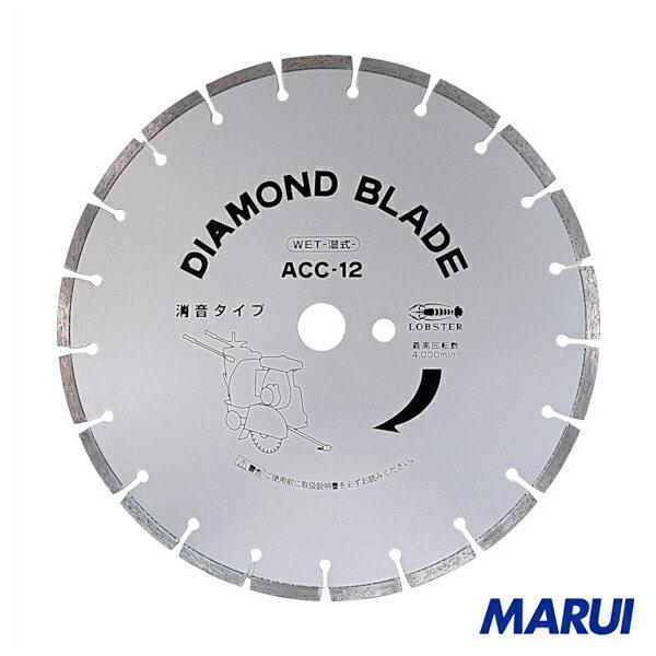 エビ ダイヤモンド土木用ブレード(湿式) 255mm 1枚 ACC10 【DIY】【工具のMARUI】