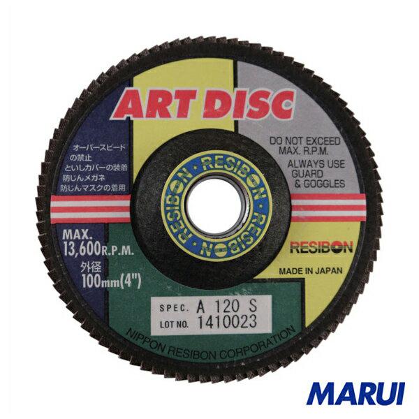 目づまりが少なく スムーズな研削 研磨力が持続します レヂボン アートディスクAD 100×15 10枚 上等 A120S 新登場 DIY AD100-A120 工具のMARUI