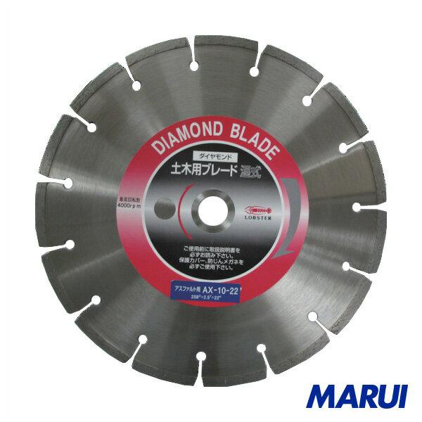 エビ ダイヤモンドカッターアスファルト用 10インチ 22パイ 1枚 AX1022 【DIY】【工具のMARUI】