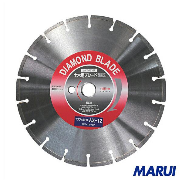 エビ ダイヤモンドカッターアスファルト用 10インチ 27パイ 1枚 【DIY】【工具のMARUI】
