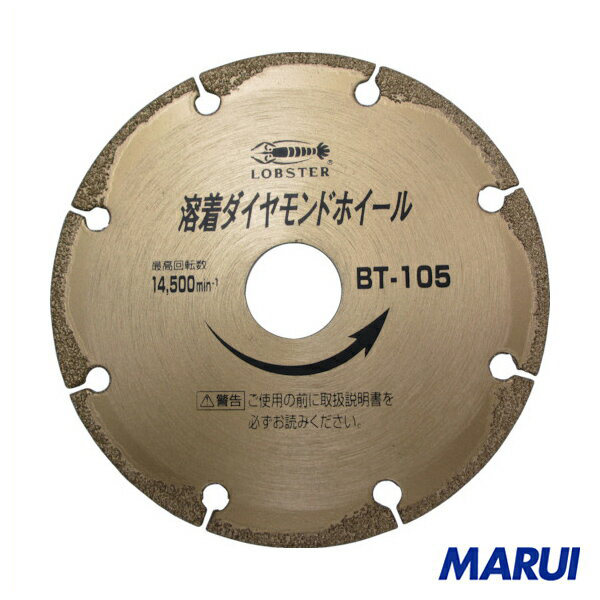 エビ 溶着ダイヤモンドホイール 180mm 1枚 BT180A 【DIY】【工具のMARUI】
