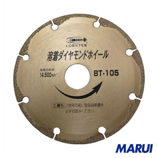 エビ 溶着ダイヤモンドホイール 305mm 1枚 【DIY】【工具のMARUI】