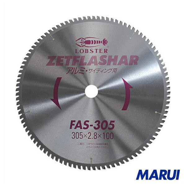 エビ ゼットフラッシャー (アルミ用) 380mm 1枚 FAS380 【DIY】【工具のMARUI】