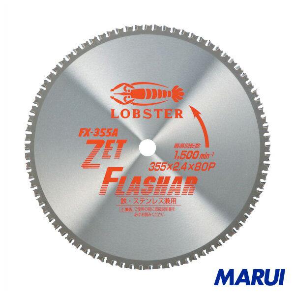 エビ ゼットフラッシャー 355mm 1枚 【DIY】【工具のMARUI】